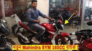 SYM 165CC Bike Now In Bd 2019 🏍️ New Mahindra 165CC Bike 🔥 Specification/Price । Full Details.