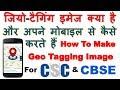 What is GeoTagging in hindi & How To Geo Tag Images (geo tag image क्या है और कैसे बनाते है?)