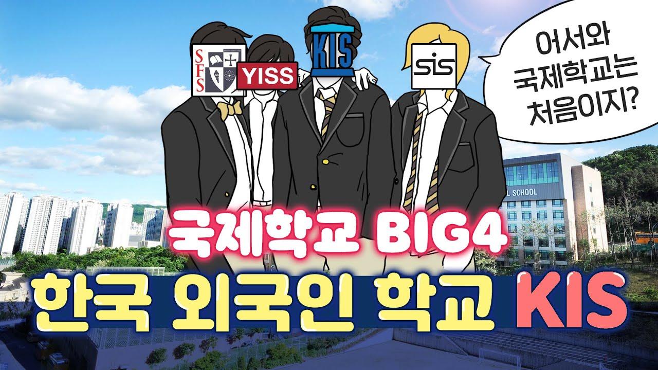 Download KIS 판교 실제상황!? 졸업생이 전하는 한국외국인학교, KIS의 고등학교 생활 찐 리얼 스토리! 😉