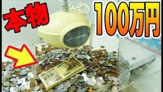 本物の100万円の札束が景品のUFOキャッチャーやったみた!