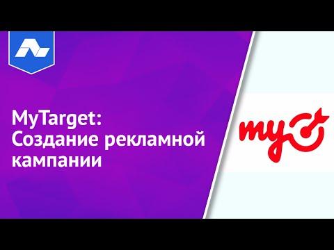 видео: mytarget: Создание рекламной кампании [Академия Лидогенерации]