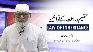 Law of Inheritance in Islam by Dr. Saeed Ahmed Shad