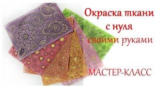 DIY Окрашивание ткани  своими руками с нуля(, 2015-10-22T22:11:26.000Z)