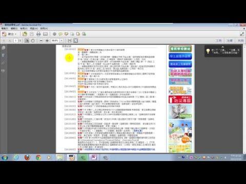 胡祝銘老師電腦教學-將PDF轉成圖檔