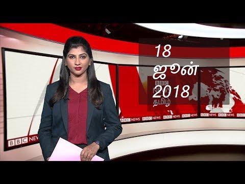 BBC Tamil TV News 18-06-2018 BBC News Tamil