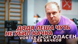 Vortex Sport - Качкам тут не место / Алексей Марков чуть не убил качка!