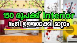 Rs 150/- Cost | Make Your Home Interior Beautiful | Low Budget Interior Design Tips|VDO215 |Umayappa