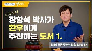 [북토크 특집] 외과의사 장항석 선생님의 추천 도서!!…