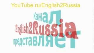 Изучение английского языка: разъяснение сказанного