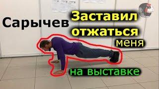 Отжимаюсь на выставке у Кирилла Сарычева. ЗОЖ