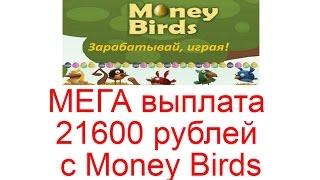 МЕГА выплата 21600 рублей с игры Money Birds