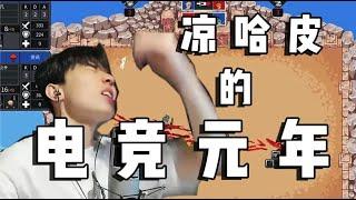 【Teamfight Manager】当职业解说成为一名十冠王教练#睡梦被蹦迪的凉哈皮