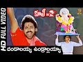 Dandalayya Undralayya  HD Video Song | Coolie No 1 Telugu Movie |Venkatesh |Tabu |Suresh Productions