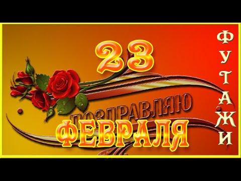 🌟 Футажи ко Дню защитника Отечества 23 февраля 🌟 скачать бесплатно  🌟 С ДНЕМ ЗАЩИТНИКА ОТЕЧЕСТВА