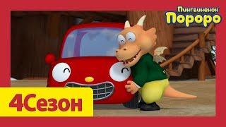 Лучший эпизод Пороро #88 Ту-ту и Тонг-Тонг.   мультики для детей   Пороро