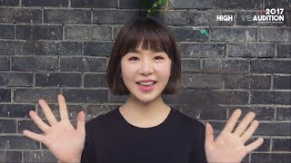 2017 High FAVE AUDITION(페이브Ent. 오디션) 응원 메시지_CaoLu(차오루)
