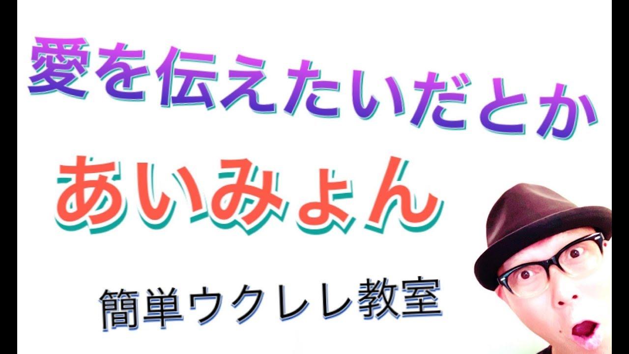 愛を伝えたいだとか / あいみょん【ウクレレ 超かんたん版 コード&レッスン付】GAZZLELE