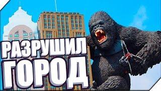 Кинг Конг РАЗРУШИТЕЛЬ ГОРОДОВ - Игра City Smasher. Игры на андроид