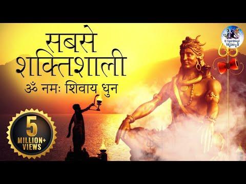 ॐ नमः शिवाय धुन | Peaceful Aum Namah Shivaya Mantra Complete - Har Har Bhole Namah Shivaya Om Female