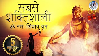 ॐ नमः शिवाय धुन   Peaceful Aum Namah Shivaya Mantra Complete - Har Har Bhole Namah Shivaya Om Female