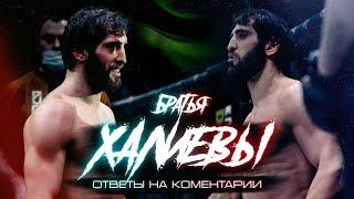 Хасан Халиев ответы на комментарии. Дома у Хусейн Халиев.