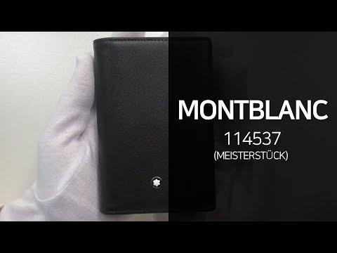 몽블랑 114537 마이스터스튁 명함지갑 리뷰 영상 - 타임메카