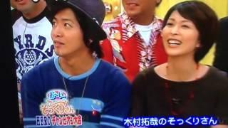 SMAPキムタクそっくり チャンピオン キムタク 検索動画 28