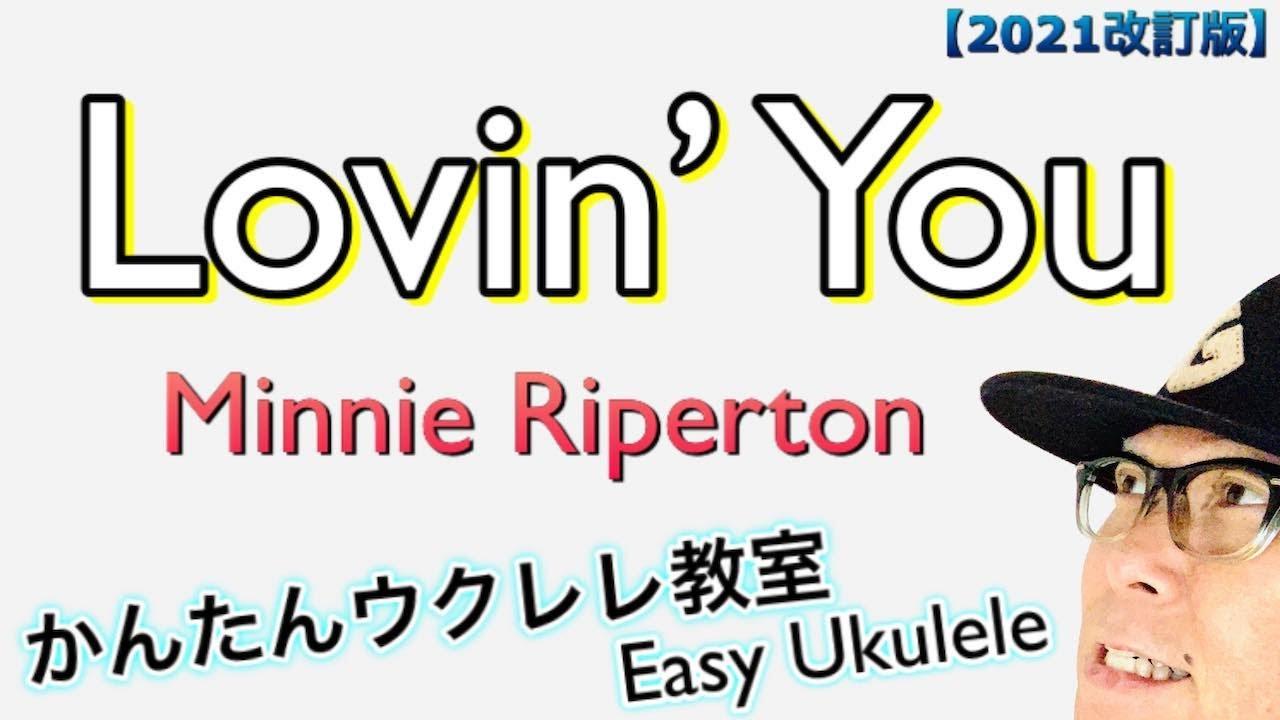 【2021年改訂版】Lovin' You『ラヴィン・ユー』Minnie Riperton《ウクレレ 超かんたん版 コード&レッスン付》Easy Ukulele