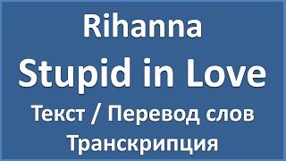 Rihanna - Stupid in Love (текст, перевод и транскрипция слов)