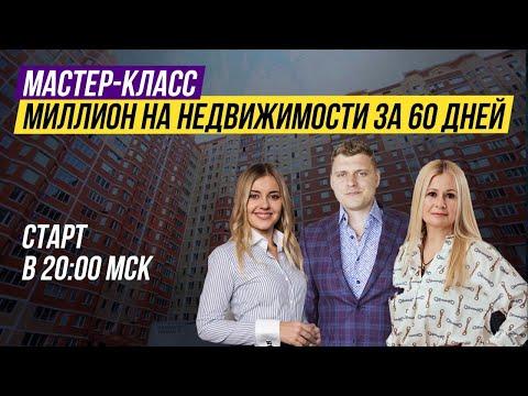 """Мастер-класс """"Миллион на недвижимости за 60 дней"""""""