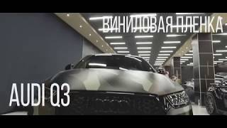 Audi Q3 | Military | Камуфляж