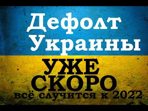 Дефолт Украины до 2022 года. Прогноз курса гривны. Что будет с гривной в связи с дефолтом Украины.