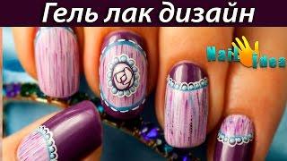 ГЕЛЬ-ЛАК (шеллак) пошагово: Ажурный дизайн гелевых ногтей