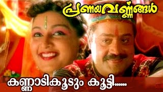 Kannadikkoodum Kootti... | Superhit Malayalam Movie Song | Pranayavarnangal