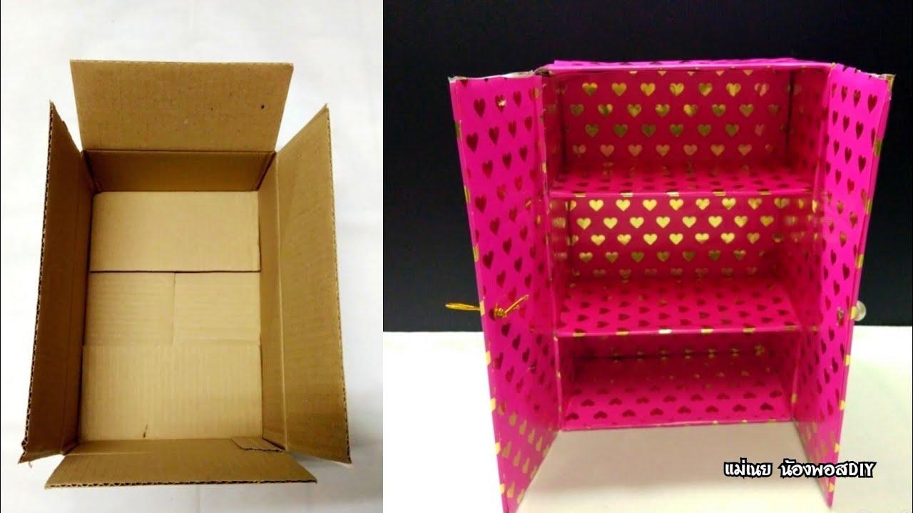 DIY วิธีทำชั้นใส่ของแบบง่ายๆจากกล่องกระดาษลัง / แม่เนย ...