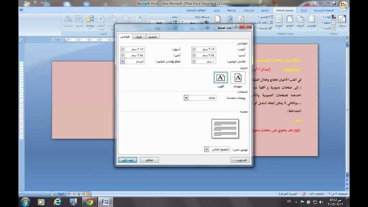 كيف اعمل ملف pdf