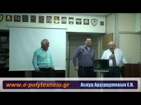 Επίσκεψη στην Λέσχη Αρχιμηχανικών Ε.Ν. από το e-polytexneio.gr