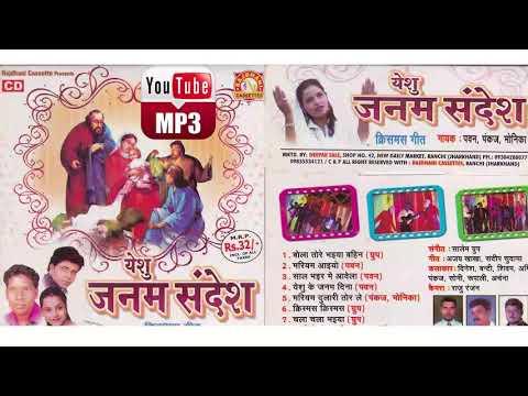 Title -Yesu Janam Sandesh Mp3 Songs | SALEM'S PRESENTS | PAWAN, PANKAJ, MONIKA