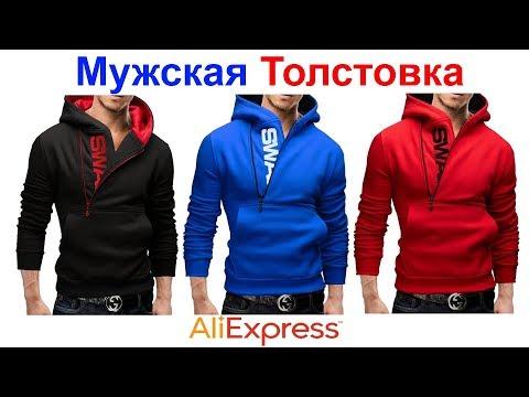 Хорошая мужская Толстовка AliExpress !!!