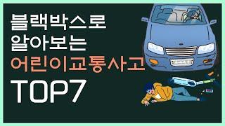 교통안전교육 - 블랙박스로 알아보는 어린이교통사고 to…