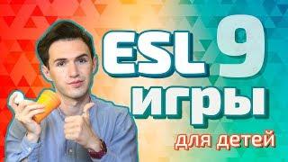 ESL игры для детей. В какие игры играть с детьми на уроке английского