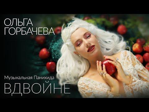 Смотреть клип Ольга Горбачева - Вдвойне