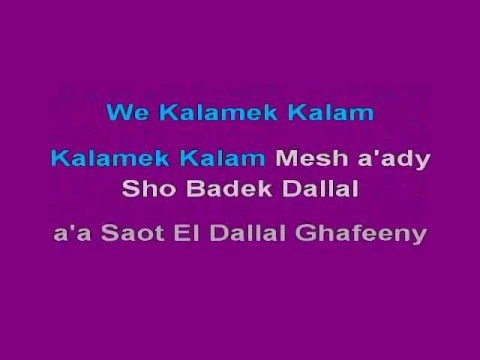 Fadel Shaker feat. Yara - Akhedny Ma3ak (karaoke style)
