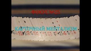 ФОКУС №26//КАРТОЧНЫЙ МЕНТАЛИЗМ//ФАКРОМ
