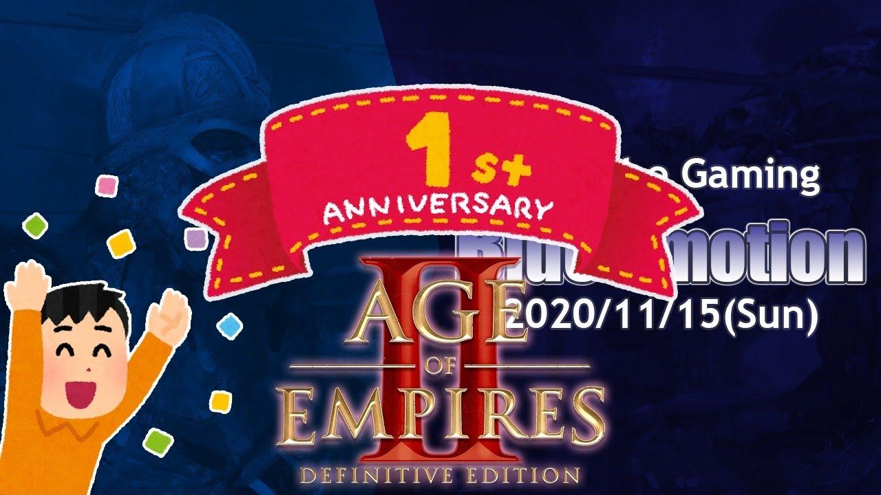[AoE2DE]Blue Emotion #20/11/15[1st Anniversary!]