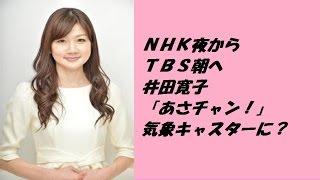 NHK夜からTBS朝へ 井田寛子「あさチャン!」気象キャスターに? ...