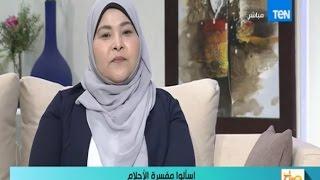 صباح الورد : فقرة تفسير الأحلام - مع/ أسماء بدوي