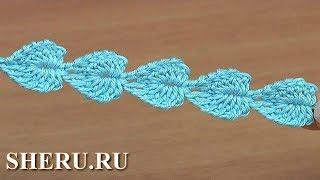 Нежный шнур сердечки крючком Урок 172