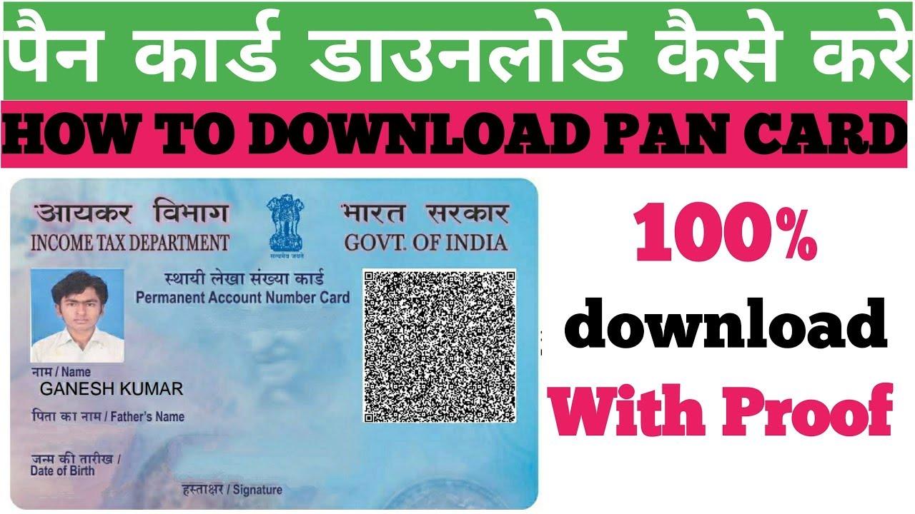 pan card kaise download kare how to download pan card