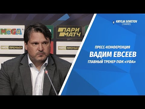 Пресс-конференция Вадима Евсеева после матча с «Крыльями»